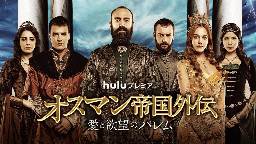 シーズン hulu オスマン 3 帝国 外伝